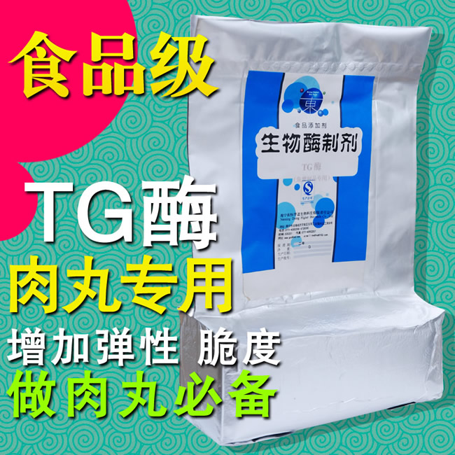 谷氨酰胺转氨酶 tg酶