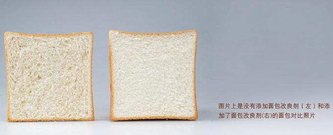 酶制剂在面包改良应用
