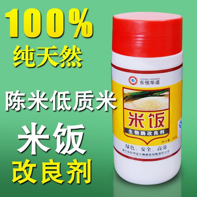 米饭生物酶改良剂