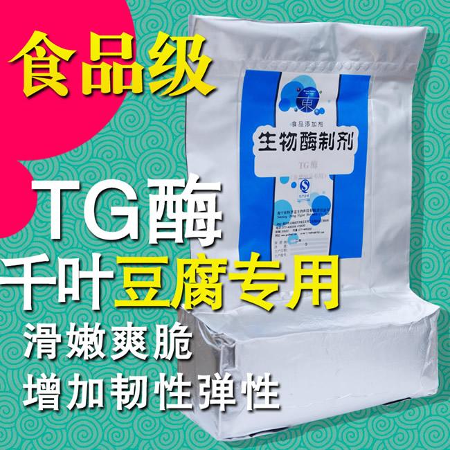 谷氨酰胺转氨酶 TG酶(千叶豆腐专用)