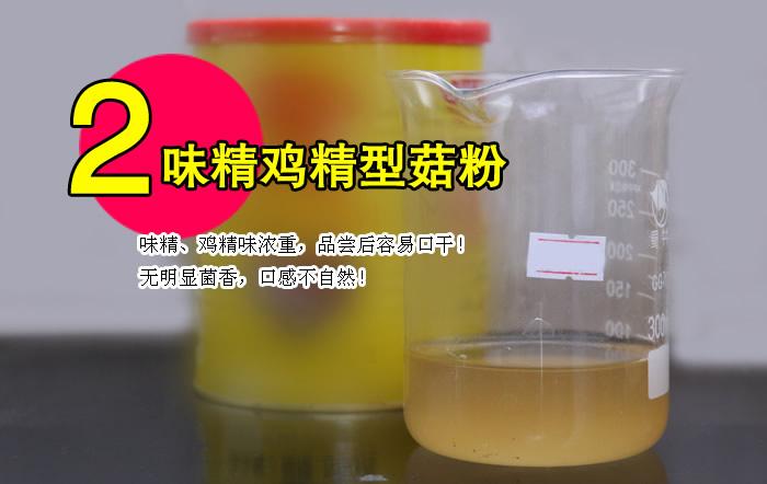 味精鸡精型香菇粉