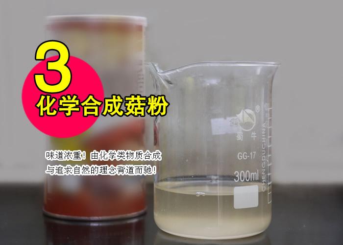 化学合成香菇粉
