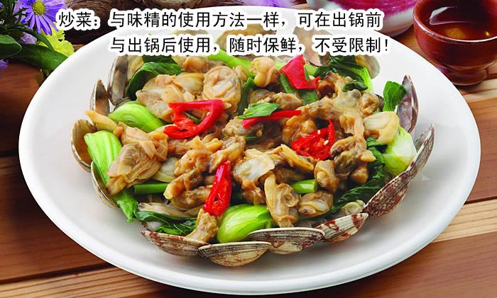 炒菜加入香菇粉