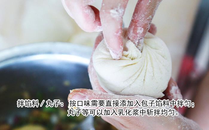 香菇粉加入包子