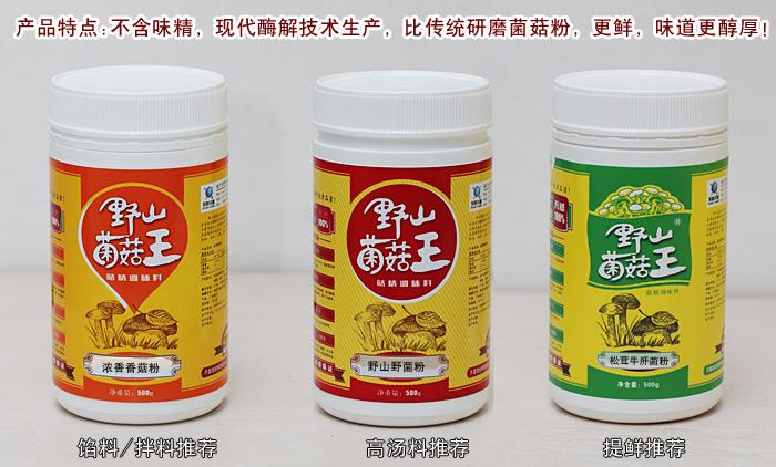 野山菌菇王香菇粉