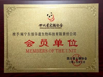 东恒华道-四川省火锅协会会员单位
