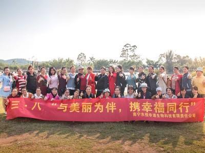 2017东恒华道三八节活动