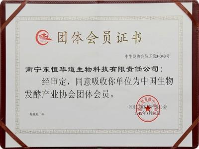 东恒华道获得中国生物发酵产业协会团体会员