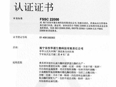 FSSC22000 食品安全体系认证