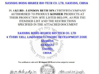 KLBD犹太洁食认证