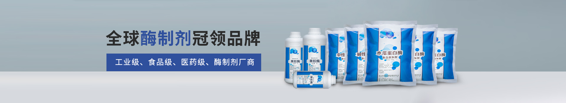 东恒华道-工业级、食品级、医药级、酶制剂厂商