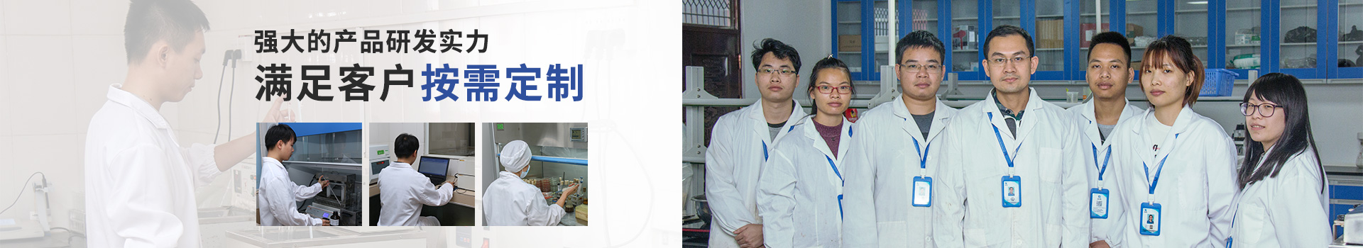东恒华道碱性raybet雷竞技:强大的产品研发实力,满足客户按需定制